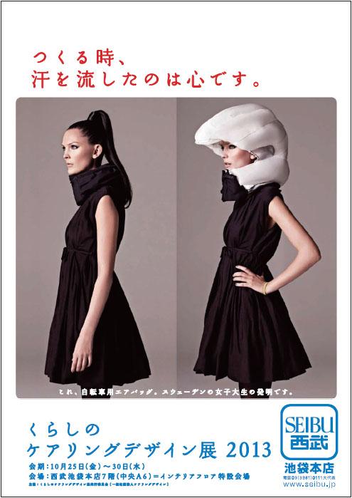 くらしのケアリングデザイン展2013ポスター