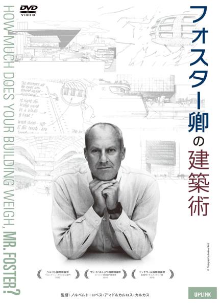 フォスター卿の建築術のパッケージ画像
