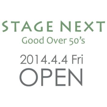 StageNext 2014年4月4日にオープン