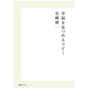 【本】幸福を見つめるコピー