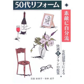 【本】50代リフォーム 素敵に自分流