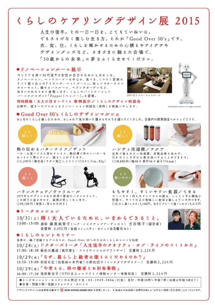 caringdesign2015hpura